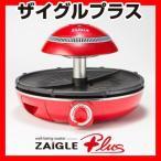 ザイグルプラス 専用カバー付き品 ZAIGLE PLUS ザイグル赤外線グリル 2分割プレート 無煙ロースター 無煙グリル 無臭ロースター 無煙焼肉ロースター