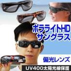 ポラライトHDサングラス 偏光サングラス メンズ レディース 調光サングラス UV400 UVカットサングラス イタリーデザイン 偏光レンズ 紫外線防止