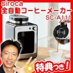 siroca crossline 全自動コーヒーメーカー SC-A111 シロカ 珈琲メーカー 全自動コーヒーマシン ミル内蔵コーヒーマシン siroca SC-A121 の姉