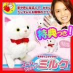 おかえりニャンちゃん スーパーアクション ミルクちゃん 音センサー内蔵 音や声に反応して8種類のアクション おかえりニャンチャン ネコ ねこ 猫