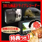 NX-DR200S 200万画素 ドライブレコーダー 日本製 2.7型カラー液晶モニター 車載カメラ 事故記録カメラ 動画撮影