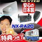 拡声機 NEXTEC PAアンプリファイアー NX-PA20 車載用 拡声器 DC12V車専用 アンプ・スピーカー・マイクのフルセット 移動販売 イベント 運動会 NXPA20 な