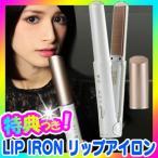 ★300円クーポン★ KINUJO LIP IRON リップアイロン USB充電式コードレスヘアアイロン 海外兼用 シルクプレートアイロン ヘアーアイロン ストレートアイロン