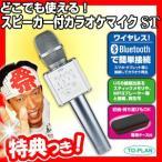 どこでも使えるスピーカー付カラオケマイクST TKY-66 ステレオスピーカー搭載 Bluetoothでワイヤレス接続 スマホ カラオケ 家庭用カラオケ
