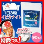 ★最大30倍+クーポン★ イビカナイト 90粒 酸化マグネシウム含有 コエンザイムQ10 ギャバ サプリメント 睡眠サポート 健康食品