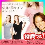 ★最大40倍+500円クーポン★ SunnySkinny サニースキニー シルキーデオ
