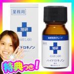 旭研 ハイドロキノン 10g ハイドロキノン高濃度5%配合 美容液 スキンケア 旭研究所