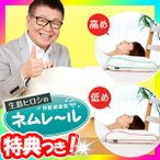 《クーポン配布中》生島ヒロシの快眠健康枕 ネムレール ASMOT 日本製 快眠枕 快適枕 安眠枕 まくら マクラ 生島ヒロシさんプロデュース 生島ひろし て