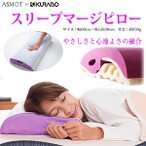 スリープマージピロー ASMOT×クラボウ コラボレーション枕 日本製 とろけるような感触 低反発枕 快適まくら 快眠マクラ スリープマジピロー て