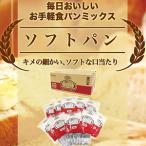 siroca シロカ SHB-MIX1270 毎日おいしいお手軽食パンミックス ソフトパン(1斤用×10袋入) ホームベーカリー用食パンmix  つ