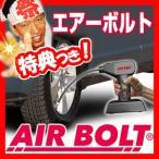 エアーボルト ハンディタイプ 電動空気入れ AirBolt 専用ポーチ+4種アタッチ付き エアポンプ エアーコンプレッサー 圧力計付き タイヤ空気入れ