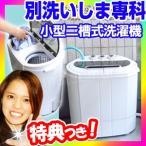 小型二槽式洗濯機 2槽式小型洗濯機 コンパクト洗濯機 ミニ洗濯機 洗浄器 脱水器 オムツ洗濯機 シューズ洗濯機 靴下洗濯機 靴洗濯機 脱水洗濯