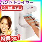 NAKATOMI社製 ハンドドライヤー 温風乾燥器 温風乾燥機 エアータオル 送風タオル エアタオル ジェットタオル 設置工事不要