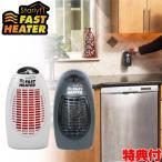 在庫有り スターライフ ファストヒーター (タイマー付き) セラミックヒーター ミニヒーター セラミックファンヒーター 小型暖房機 ミニ暖房機