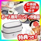 お一人様用 ハンディ炊飯器 計量カップ+1年保証付 サンコー 約1.3合 MINIRCE2 小型炊飯器 電気炊飯器 コンパクト炊飯器 小型炊飯機