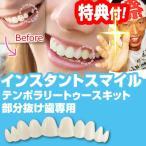 インスタントスマイル テンポラリートゥースキット 部分抜け歯専用 部分付け歯 疑似入れ歯 ワンタッチ付け歯 審美歯 義歯 つけ歯 仮歯 審美目的 部分歯