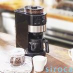 シロカ siroca コーン式全自動コーヒーメーカー SC-C111 コーヒーマシン 全自動コーヒーメーカー SCC111 コーヒーミル内臓 マツコの知らない世界 で紹介