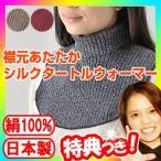 ショッピングネックウォーマー 襟元あたたかシルクタートルウォーマー 絹100% 日本製 ネックウォーマー つけ襟 タートルネック 重ね着風つけ襟 襟元温かシルクタートルウォーマー