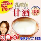 乳酸菌甘酒 18包 粉末タイプ お米由来の乳酸菌 一般的な甘酒の糖質を76%カット 乳酸菌あまざけ 砂糖不使用 人工甘味料不添加 ノンアルコール