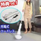 《クーポン配布中》VERSOS 充電式バスポリッシャー VS-H012 電動ポリッシャー 電動クリーナー VSH012 コードレス 風呂掃除 水回り掃除 へ
