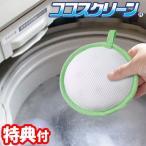洗濯機用 抗菌・消臭・洗浄ボール ココスクリーン 洗濯機に入れるだけ 銀セラミックボール 銀イオン Ag+ 洗濯槽 抗菌 消臭 ココスクリン