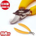 足爪も楽に切れるニッパー式爪切り ロンググリップ 日本製 巻き爪 かたい爪も切りやすい つめきり ニッパー爪切り ツメキリ あ