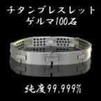 ★最大40倍+500円クーポン★ ゲルマ100石チタンブレスレット HSK-020