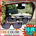 ★最大40倍+500円クーポン★ トゥルーカラーサングラス ブラック・ブラウン 2個セット 正規品 紫外線対策 トゥルーサングラス TRUCOLOR Sunglasses