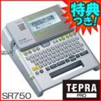★最大30倍+クーポン★ キングジム テプラプロ SR750 テプラPRO ラベルライター テプラ SR750 ハイスペックモデル  予測入力機能ATOK搭載