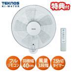 Yahoo!マツカメネット★最大28倍+クーポン★ テクノス 大型40cm壁掛けフルリモコン扇風機 KI-W478R 壁掛扇風機 壁かけ扇風機 TEKNOS リモコン扇風機
