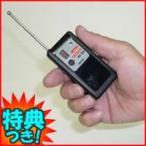 盗聴電波探索・受信機 ウェーブシーカー GZ-110 盗聴機発見機 ハウリング音で盗聴器の場所を探せます 盗聴器発見器 盗聴電波発見器 GZ110