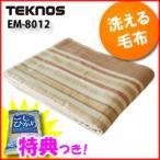 TEKNOS社製 洗える掛敷毛布 大判セミダブルサイズ 電気掛け敷き毛布 電気毛布 電気かけしき毛布 テクノス 洗える電気
