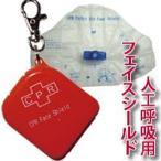 CPRポケットフェイスシールド 人工呼吸用 フェイスシールド 人工呼吸カバー マウスピース ライフセーバー 人工呼吸器 よ
