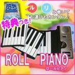 ★最大40倍+500円クーポン★ ロールピアノ61 ACアダプター付き 電子ピアノ 128種類の音色 ローリングピアノ リズムセクション100種類 ロールアップ