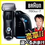 ★300円クーポン配布中★ BRAUN ブラウン 760cc-7 メンズシェーバー シリーズ7 ターボ音波振動 電気髭剃り 電気シェーバー 全自動洗浄システム