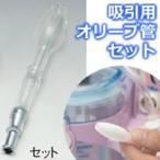 ★最大40倍+500円クーポン★ 吸引用 オリーブ管セット ガラス製