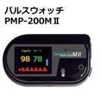 ★最大40倍+500円クーポン★ パルスオキシメータ パルスウォッチ PMP-200M2 大形卓上型の機能をコンパクトに パルスオキシメーター PMP200M2 脈拍数