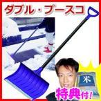 《クーポン配布中》ダブル・プースコ ダブルプースコ スコップ・雪押し君 の2通りの使用が可能 ショベル 雪押しくん 雪掻き 雪かき 雪降ろし