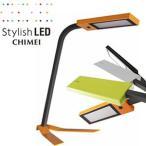 ★最大28倍+クーポン★ CHIMEI LCR15 LEDデスクスタンド 卓上LEDライト スタイリッシュなデスクライト チイメイ LEDスタンドライト LEDライト