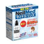 ニールメッド サイナス リンスキット (60包み付) 鼻洗浄器 SRK60 ニールメッドファーマスーティカルズ社製 鼻洗浄器