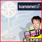 ★最大30倍+クーポン★ ドウシシャ カモメファン FKLQ281D DC扇風機    かもめ扇風機 DCモーター扇風機  カモメ羽根扇風機