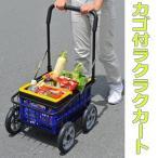 《クーポン配布中》カゴ付きラクラクカート お買い物カート ショッピングカート 台車 運搬用カート 手押しカート 野菜の収穫に ゴミ捨てに カゴ ほ
