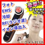 ヤーマン RFボーテ フォトプラス フォトPLUS LED美顔器 ラジオ波 イオン導入機 EMS機器 温冷美顔機 HRF-10