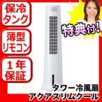 ★300円クーポン配布中★ スリーアップ タワー冷風扇 EFT-1600WH アクアスリムクール 冷却タンク付  タワー型冷風扇 冷風扇風機 EFT1600 タワーファン