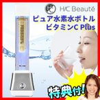 ヤーマン ピュア水素水ボトル STA-194 ビタミンCPlus 家庭用水素水生成器 HCボーテ ピュア水素水ボトルビタミンプラス 水素水サーバー 水素水生成機