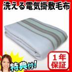 電気敷き毛布 電気毛布 洗える ブランケット セミダブルサイズ相当 敷き電気毛布 よ