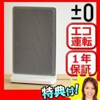 ±0 プラスマイナスゼロ パネルヒーター X010 暖房機 パネル暖房機 薄型ヒーター XHP-X010(W) 足元ヒーター 足元暖房機 プラスマイナスゼロ