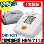 ★最大28倍+クーポン★ オムロン 自動血圧計 HEM-7114 上腕式血圧計 omron血圧計 インテリセンス血圧計 HEM7114 デジタル血圧計