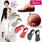 其它 - 立ち仕事用インソール リゲッタ ルーペインソール 3足組 究極のインソール Re:getA Loupe リゲッタルーペ 靴の中敷 リゲッタインソール