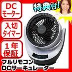 ★最大30倍+クーポン★ フルリモコン DCサーキュレーター SAK-280DC DCモーター扇風機 サーキュレーター 空気循環器